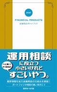 金融商品ポケットブック 2020