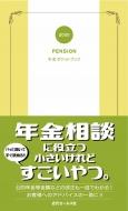 年金ポケットブック 2020