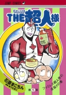 キン肉マン スペシャルスピンオフ THE 超人様 5 ジャンプコミックス