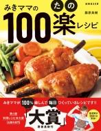 みきママの100楽(たの)レシピ 別冊esse