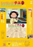 じゃりン子チエ COMPLETE DVD BOOK Vol.6
