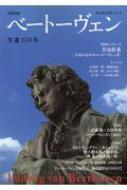 ベートーヴェン 生誕250年 文藝別冊