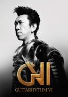 《旧譜キャンペーン 特典付き》 GUITARHYTHM VI 【初回生産限定盤】(LIVE DVD付)