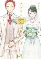 ヲタクに恋は難しい 9  Idコミックス / Comic Pool