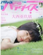 声優パラダイスR vol.37 AKITA DXシリーズ