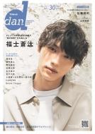 TVガイド dan[ダン]vol.30【表紙:福士蒼汰】[TOKYO NEWS MOOK]
