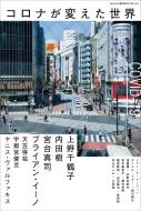 ele-king臨時増刊号 コロナ時代の生き方 ele-king Books