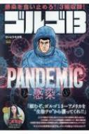 ゴルゴ13 180 Pandemic -感染-マイファーストビッグ