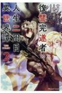 復讐完遂者の人生二周目異世界譚 THE COMIC 2 ライドコミックス