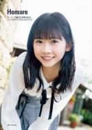 岡村ほまれ(モーニング娘。'20)ファーストビジュアルフォトブック『Homare』(DVD付)