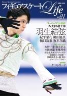フィギュアスケートLife Vol.21 扶桑社ムック