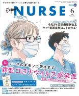 Expert Nurse (エキスパートナース)2020年 6月号