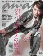 an・an (アン・アン)2020年 5月 27日号 【表紙:望海風斗(宝塚歌劇団・雪組)】