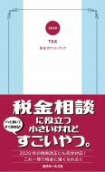 税金ポケットブック 2020