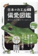 日本のカエル48偏愛図鑑 東大生・さこの君のフィールドノート