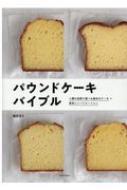 パウンドケーキバイブル 4種の食感で選べる基本のケーキ+美味しいバリエーション