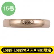 [2次受付] フェイスリング(コリラックマ / 15号)【Loppi・Loppiオススメ限定】