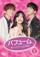 パフューム〜恋のリミットは12時間〜 DVD-BOX1