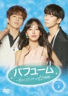 パフューム〜恋のリミットは12時間〜 DVD-BOX2