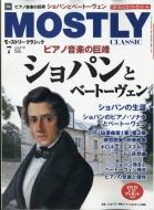 MOSTLY CLASSIC (モーストリー・クラシック)2020年 7月号【特集:ショパンとベートーヴェン】