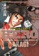 HERO 16 近代麻雀コミックス