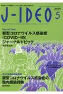 J-IDEO 微生物から公衆衛生まで、まるごと詰まった感染症総合 Vol.4 No.3