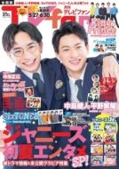 TVfan (ファン)全国版 2020年 7月号【表紙巻頭:中島健人&平野紫耀】