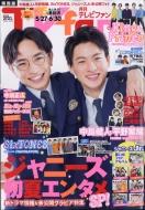 TVfan (ファン)関西版 2020年 7月号【表紙巻頭:中島健人&平野紫耀】