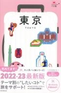 東京 ハレ旅