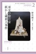 皆川博子長篇推理コレクション 2 巫女の棲む家・妖かし蔵殺人事件