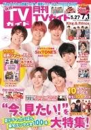 月刊 Tvガイド関東版 2020年 7月号