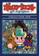ポンコツクエスト〜魔王と派遣の魔物たち〜COLLECTION DVD