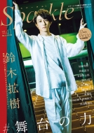 Sparkle vol.41【表紙:鈴木拡樹 / 裏表紙:黒羽麻璃央】[メディアボーイムック]