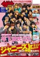ザ・テレビジョン 長野・新潟版 2020年 5月 29日号