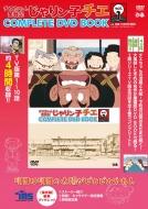 「チエちゃん奮戦記 じゃりン子チエ COMPLETE DVD BOOK」vol.1