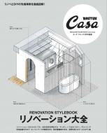 Casa BRUTUS特別編集 リノベーション大全 マガジンハウスムック