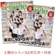 S-style 2020年 4月号(いぎなり版)※2冊セット/ポスター付き