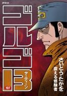ゴルゴ13 197 SPコミックス