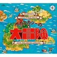 """ウカスカジーの大冒険〜TOUR """"WE ARE NOT AFRAID !!""""〜(Blu-ray)"""