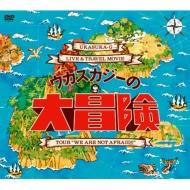 """ウカスカジーの大冒険〜TOUR """"WE ARE NOT AFRAID !!""""〜"""