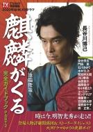 NHK大河ドラマ「麒麟がくる」完全ガイドブック PART2[TVガイドMOOK]