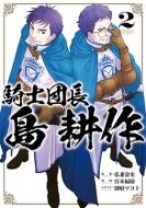 騎士団長 島耕作 2 IDコミックス / ZERO-SUMコミックス