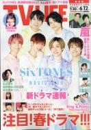 TV LIFE(テレビライフ)関西版 2020年 6月 12日号