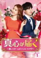 真心が届く〜僕とスターのオフィス・ラブ!?〜 DVD-BOX1
