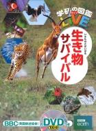 生き物サバイバル 学研の図鑑LIVE
