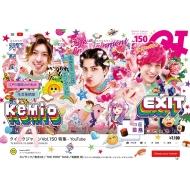 クイック・ジャパン150【表紙:kemio、EXIT】