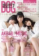 BIG ONE GIRLS 2020年 7月号【表紙:AKB48 岡田奈々・村山彩希・山内瑞葵】
