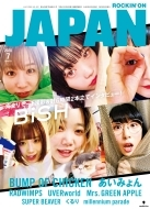 ROCKIN' ON JAPAN (ロッキング・オン・ジャパン)2020年 7月号 【表紙:BiSH】