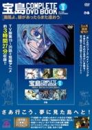 宝島 COMPLETE DVD BOOK Vol.3