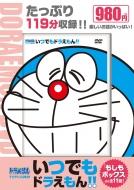 TVアニメDVDシリーズ いつでもドラえもん!! 8 もしもボックス 小学館DVD